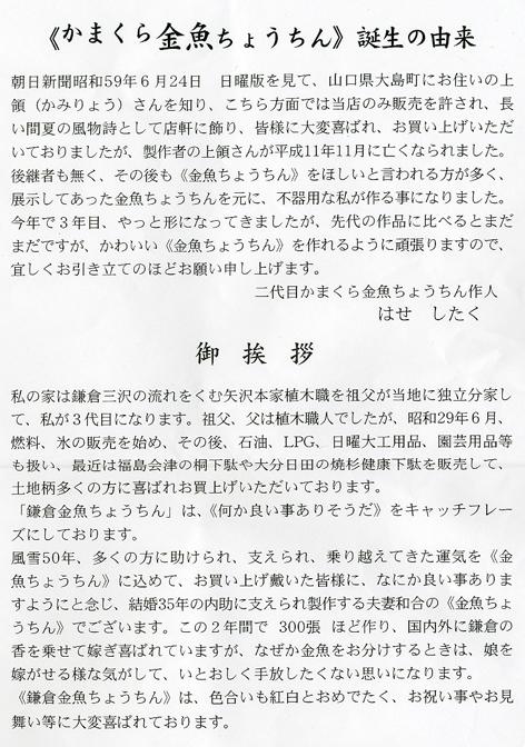 kingyo1.jpg