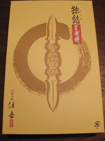 kuzumochi.jpg