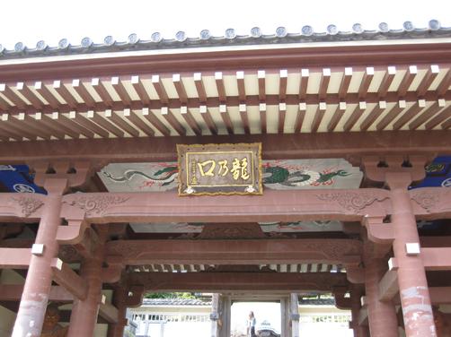 ryunokuchi.jpg