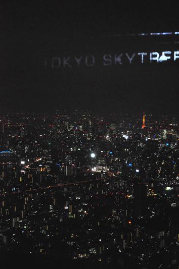 sky_tenbo_4.jpg